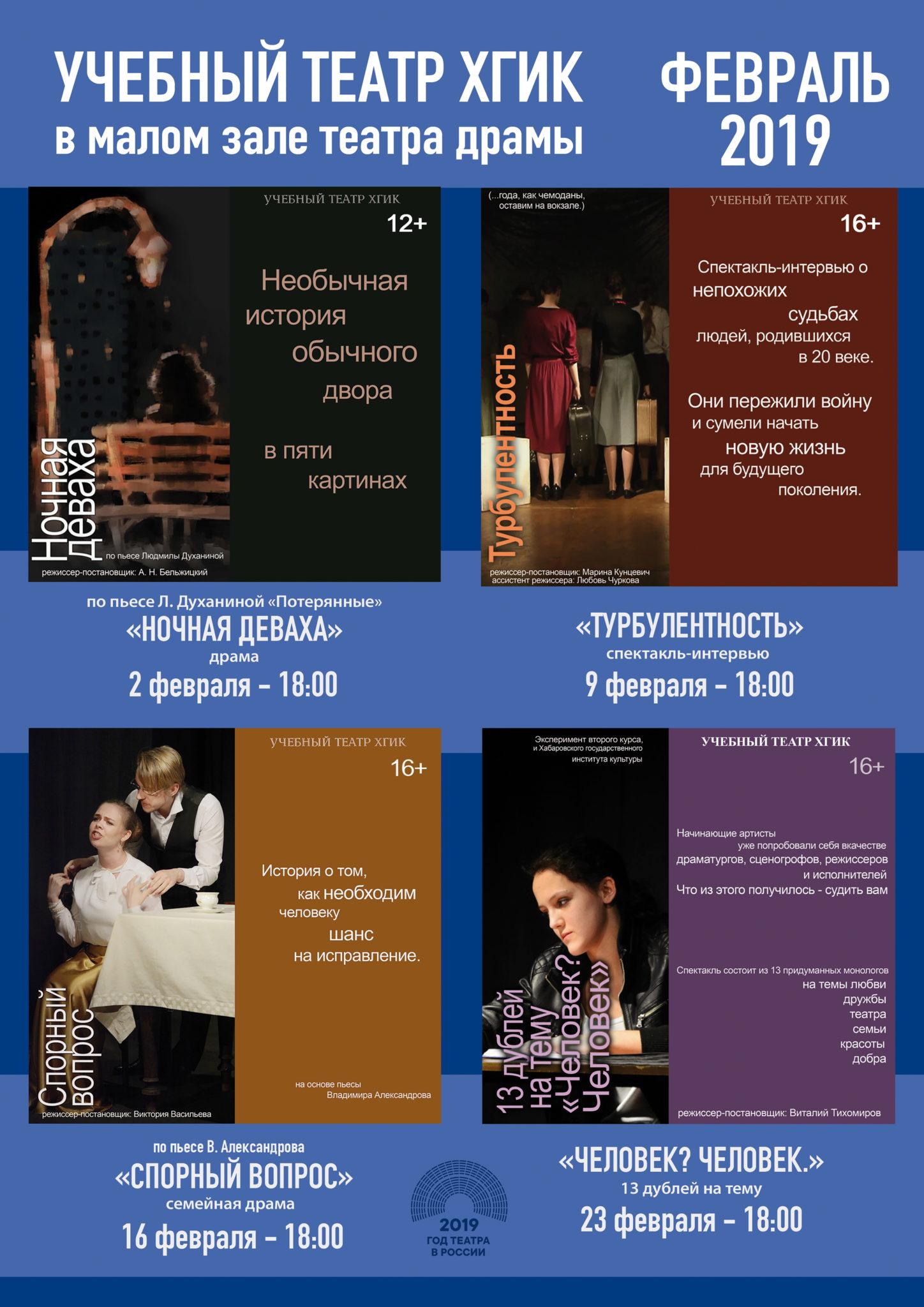 Афиша театра драмы в хабаровске на апрель 2017 сайт билет в театр