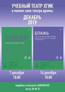 ХГИК - Декабрь 2019