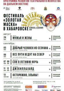 """Фестиваль """"Золотая маска"""" в Хабаровске"""