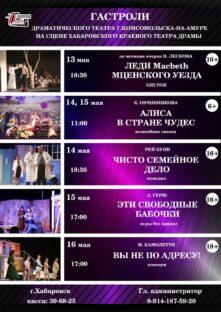 Гастроли Комсомольского Драматического театра